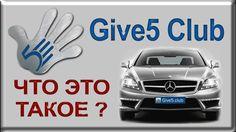 Give5Club - ТВОЙ ШАНС К УСПЕХУ!