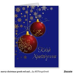 merry christmas greek red and gold ornaments greeting card - How Do You Say Merry Christmas In Greek