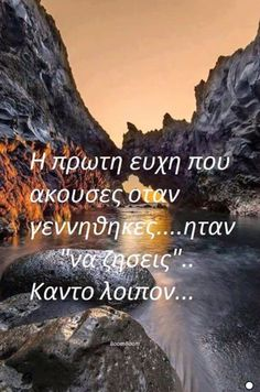 Unique Quotes, Best Quotes, Love Quotes, Funny Quotes, Greek Phrases, Greek Words, Bible Quotes, Motivational Quotes, Inspirational Quotes
