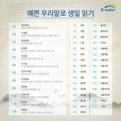 Writing Tips, Writing Prompts, Korean Language Learning, Sense Of Life, Korean Words, Motivational Speeches, Learn Korean, Mbti, Words Quotes