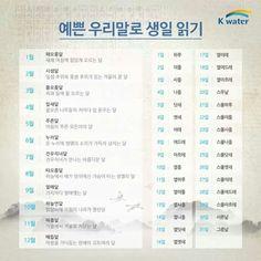 예쁜 우리말 Writing Tips, Writing Prompts, Korean Language Learning, Sense Of Life, Korean Words, Motivational Speeches, Learn Korean, Mbti, Words Quotes