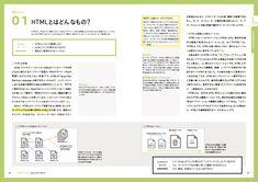 Webデザインの新しい教科書 改訂新版 基礎から覚える、深く理解できる。 | デザイン関連の雑誌・書籍を出版するMdNのWebサイト - MdN Design Interactive -