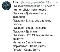 Russian Literature, Classic Literature, Laughter, Funny Pictures, Jokes, Mood, Humor, Chistes, Cheer
