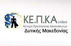 ΚΕΠΚΑ Δυτικής Μακεδονίας: Κανένα σπίτι στα χέρια τραπεζίτη - Επειδή το χρωστάμε στα παιδιλα μας
