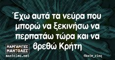 @kate_rinq Funny Greek Quotes, Funny Quotes, Try Not To Laugh, English Quotes, Just For Laughs, Laugh Out Loud, Life Lessons, Just In Case, Wise Words
