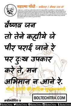 82 Best Poems On Mahatma Gandhi In Hindi With Images
