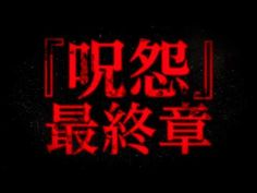 Juon: The Final (2015) Trailer 2 / Poster