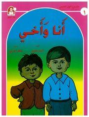 Arabic Talking Books Free Download Borrow And Streaming Internet Archive Audio Books For Kids Arabic Books Arabic Kids