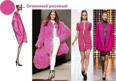 Цвет - огненный розовый