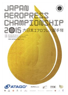 The 2015 Aeropress Competitions Are Coming, And Their Posters Look Sick Rad Coffee, Coffee Desk, B 13, Coffee Pictures, Another World, French Press, Barista, Sick, Competition