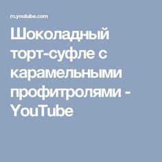 Шоколадный торт-суфле с карамельными профитролями - YouTube