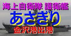 【石川散策物語】 海上自衛隊 護衛艦 「あさぎり」 金沢港出港
