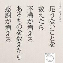 働くために自分を大切に | 女性のホンネ川柳 オフィシャルブログ「キミのままでいい」Powered by Ameba Wise Quotes, Inspirational Quotes, Japanese Quotes, Self Motivation, Positive Words, That Way, Proverbs, Cool Words, Quotations