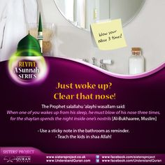 Revive a Sunnah: Clearing the Nose | Understand Quran Academy