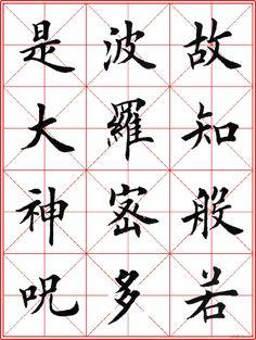 超级放大版字帖:田英章楷书心经 Calligraphy Drawing, Japanese Calligraphy, Chinese Handwriting, Heart Sutra, Chinese Typography, Chinese Characters, Chinese Culture, Caligraphy, Chinese Painting