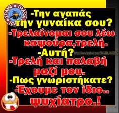 Funny Greek Quotes, Funny Memes, Hilarious Memes, Funny Quotes