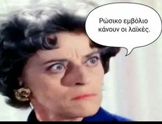 Funny Greek Quotes, Just For Fun, Comedy, Jokes, Wisdom, Lol, Humor, Inspiration, Image