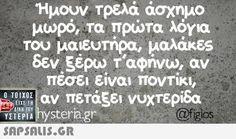 αστειες εικονες με ατακες Funny Greek, How To Be Likeable, Greek Quotes, Sarcastic Quotes, Photo Quotes, Funny Pins, Funny Facts, Happy Thoughts, True Words