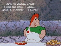 Winnie The Pooh, Disney Characters, Fictional Characters, Family Guy, Cinema, Animation, Cartoon, Humor, Drawings