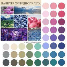 Cool Summer palette.  Палитра цветотипа холодное лете