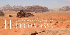 Jordanian matkakohteet. Näiden perusteella saat helposti koottua yhden tai useamman viikon pituisen matkan. Katso myös muut vinkit Jordaniaan.