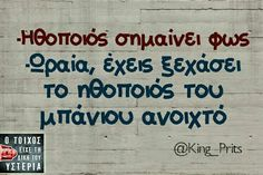 Funny Greek Quotes, Sarcastic Quotes, Funny Quotes, Life Quotes, Sisters Of Mercy, English Quotes, Just For Laughs, True Words, Friends In Love