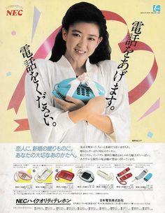 日本電気 NECハイクオリティテレホン 紺野美沙子 広告 1986