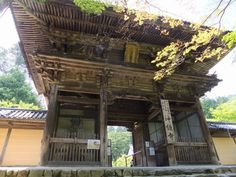 京都 神護寺。楼門(三門)。山号は「高雄