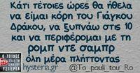 top Greek Memes, Funny Greek Quotes, Funny Picture Quotes, Funny Photos, Humorous Quotes, Funny Statuses, Funny Memes, Jokes, Funny Shit