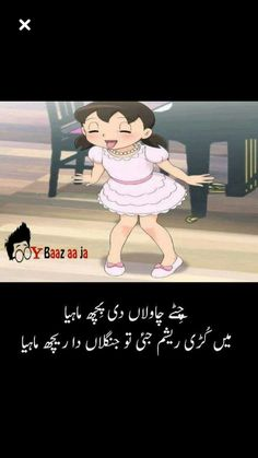 From cognitive behavioral treatment to sound treatment, find out more concerning the various therapies available to help you to get relief from ringing in the ears. Urdu Funny Poetry, Funny Quotes In Urdu, Fun Quotes, Qoutes, Inspirational Quotes, Short Jokes Funny, Latest Funny Jokes, Ringing Ears Remedy, Punjabi Poetry