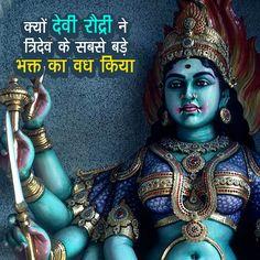क्यों देवी रौद्री ने त्रिदेव के सबसे बड़े भक्त का वध किया - http://buff.ly/2p3nR5H. #Artha #LordShiva #Shakti #GoddessParvati #Chamunda #Kali #Goddess #Parvati