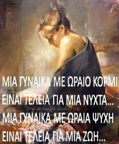 Religion Quotes, Wisdom Quotes, Life Quotes, Colors And Emotions, Greek Quotes, True Words, Best Quotes, Messages, Thoughts