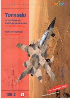 """Models made of paper and cardboard free download. Paper charts and templates for building layouts tanks, planes, cars, ships with their own hands. Papercraft, paper model free download - «Only Paper"""""""