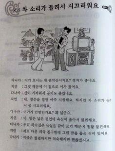 KL3 U08 It's noisy because I heard traffic noise.| V-이/히/리/기 passive, V-는 편이다 grammar - Korean Listening | Study Korean Online 4 FREE