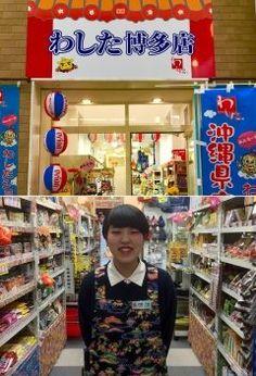 上川端商店街に新しいお店わした博多店さんがオープンしました  沖縄の物産品を取り扱っているお店です 泡盛紅芋シークワーサーを始め三線なども取扱っています 今日も店員さんが元気な笑顔いっぱいで営業中です  わした博多店 http://www.hakata.or.jp/shop_list/3213/ tags[福岡県]