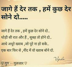 Khawabo ko jeene do Ego Quotes, Strong Quotes, People Quotes, Love Quotes Poetry, Mixed Feelings Quotes, Deep Words, True Words, Hindi Words, Poetry Hindi