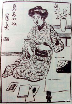 竹久夢二 Japanese Style, Vintage Japanese, Art Occidental, Portraits, Nihon, Japanese Artists, Woodblock Print, Asian Art, Photos