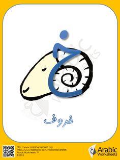 خ - خروف Arabic Alphabet Letters, Arabic Alphabet For Kids, Toddler Learning, Fun Learning, Learn Arabic Online, Arabic Lessons, Nursery School, Letter A Crafts, Arabic Language