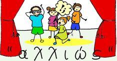 """Το ίδιο παραμύθι """"αλλιώς"""" είναι ένα παιχνίδι που απευθύνεται σε όλους μας, μικρούς και μεγάλους! Είναι εύκολο και μπορούμε να το πα... Peanuts Comics, Education, Onderwijs, Learning"""