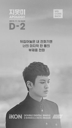"iKON Releases Individual Teaser Posters For Upcoming Releases ""Apology"" and ""Anthem"" Chanwoo Ikon, Hanbin, Yg Life, Ikon Member, Most Beautiful Images, Korean Entertainment, Korean Music, News Songs, Pop Group"