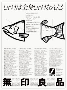 MUJI salmon poster by Ikko Tanaka in 1981.