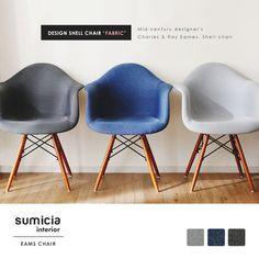 デザインチェア アームシェルチェア ファブリック 。デザインチェア アームシェルチェア デザインチェア DAW チェア 椅子 いす ダイニング ダイニングチェア オフィスチェア コンパクト パソコンチェア リプロダクト ファブリック おしゃれ モダン