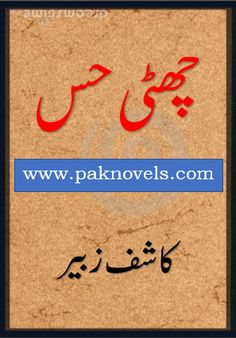 Free Books Online, Free Pdf Books, Books To Read Online, Free Ebooks, Read Books, General Knowledge Book, The Secret Book, Urdu Novels, Free Reading