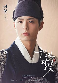 Moonlight Drawn by Clouds Releases Alluring Main Character Posters Updated BTS Poster Shooting, page Oh lord. It's sooo beautiful I could cry! I love these posters of Park Bo Gum and Kim Yoo Jung from Moonlight Drawn by Clouds. The colour choi… Asian Actors, Korean Actors, Korean Dramas, Park Bo Gum Moonlight, Kim Yoo Jung Park Bo Gum, Park Bo Gum Wallpaper, Park Bogum, Lee Young, Kdrama Actors