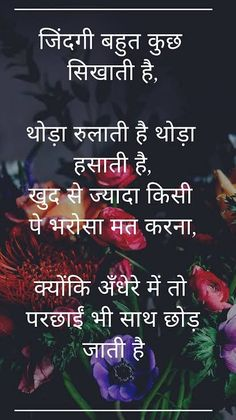 BaBa Ki Nagri Media is the best Collection of Entertenmaint Good Night Motivational Quotes, Inspirational Quotes In Hindi, Hd Quotes, Motivational Quotes For Students, Beautiful Good Night Quotes, Morning Prayer Quotes, Good Thoughts Quotes, Nice Thoughts, True Friendship Quotes