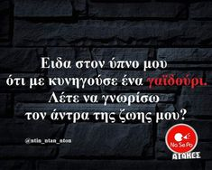 Greek Memes, Greek Quotes, Funny Phrases, Funny Quotes, Funny Images, Funny Pictures, Funny Pics, Enjoy Your Life, Funny Stories