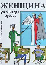 """Новоселов Олег """"Женщина. Учебник для мужчин"""" 1е издание (pdf)"""
