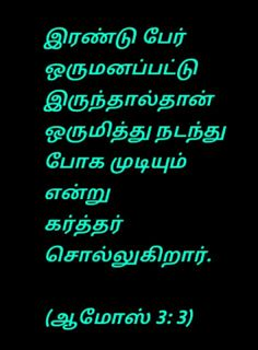 tamil bible words wallpapers - photo #38