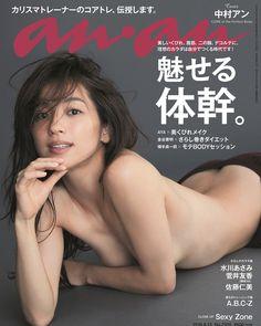 """中村 アン on Twitter: """"6日発売の""""魅せる体幹"""" 。 カバーに選んでいただき 体幹を使って、潔く魅せることができました6日発売です… """""""