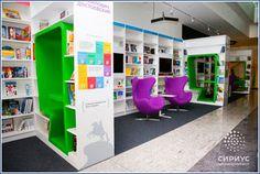 Библиотека образовательного центра «Сириус»